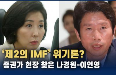 [영상] '제2의 IMF' 위기론...증권가 현장 찾은 나경원-이인영