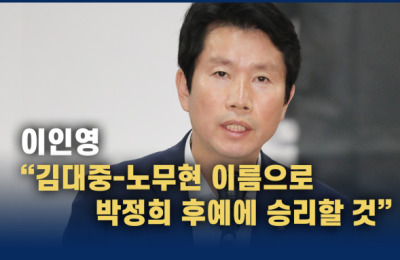 """[영상] 이인영 """"김대중-노무현의 이름으로 박정희 후예에 승리할 것"""""""