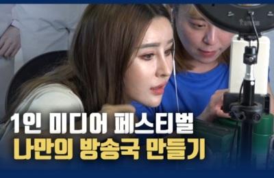 [영상] '나만의 방송국 만들기'...인천 국제 1인 미디어 페스티벌 개막