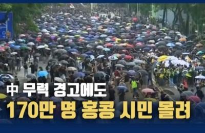 [영상] 中 무력 경고에도 170만 명 홍콩시민 거리 나서