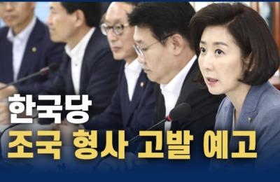 """[영상] 한국당 """"조국, 형사 고발하겠다…국민 한 사람으로서 모멸감 느껴"""""""
