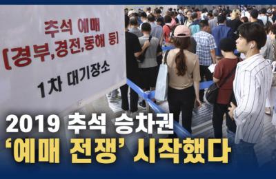 [영상] 코레일 추석 승차권 '예매 전쟁' 시작…서울역 대기행렬로 '북적'