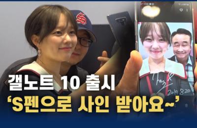 [영상] '갤노트10' 출시…영화 '기생충' 정지소와 '이색 S펜 사인회'