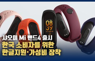 [영상] 한국 소비자를 위한 한글지원·가성비 장착…샤오미 '미밴드4' 출시