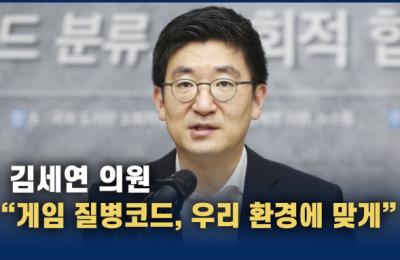 """[영상] 김세연 의원 """"게임 질병코드, 우리 환경에 맞게 바꿔야"""""""