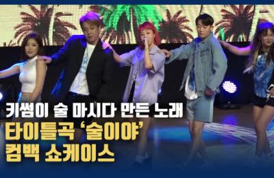 [영상] 키썸이 술 마시다 만든 노래...'술이야' 컴백