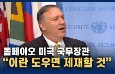 """[영상] 폼페이오 """"이란 유조선 돕는 국가들, 미국이 제재할 것"""""""