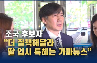 """[영상] 조국 """"더 질책해달라…딸 입시 특혜는 가짜뉴스"""""""