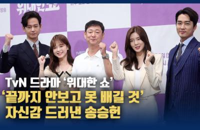 """[영상] 잘 생긴 가장으로 돌아온 송승헌 """"'위대한 쇼' 한번 보면 끝까지 보게 될것'"""