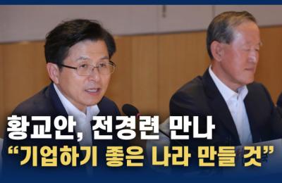 """[영상] 황교안 """"경제 무능 정권 때문에 위기 온 것""""…文정부 강하게 비판"""