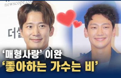 """[영상] '매형 사랑' 이완 """"좋아하는 가수는 비~"""""""