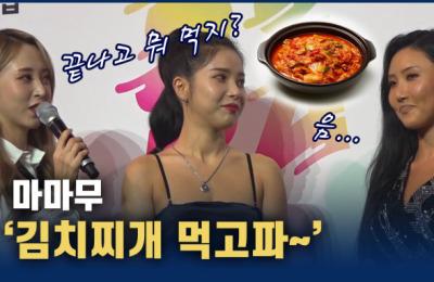"""[영상] 마마무 """"상 받으면 회식으로 김치찌개 먹겠다"""""""