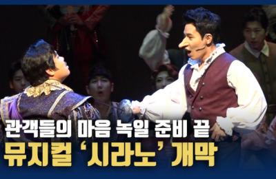 [영상] 관객들의 마음 녹일 준비 끝...뮤지컬 '시라노' 개막