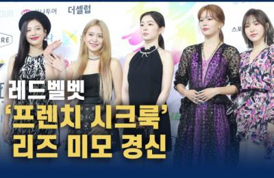 [영상] 레드벨벳 '프렌치 시크룩'으로 리즈 미모 경신