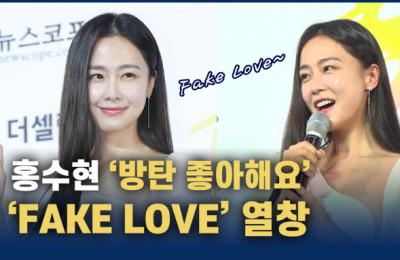 """[영상] 홍수현 """"방탄소년단 좋아해요""""…'FAKE LOVE' 열창"""