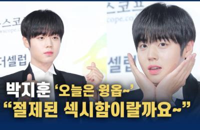 """[영상] '절제된 섹시' 박지훈 """"오늘은 윙깅이보다 윙옵~"""""""