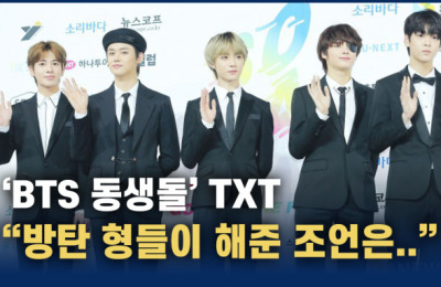 """[영상] '방탄 동생돌' TXT """"방탄소년단 형들, 팀의 중요성 조언해줘"""""""