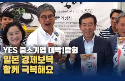 [영상] YES 중소기업 대박!람회...'일본 경제보복 함께 극복해요'