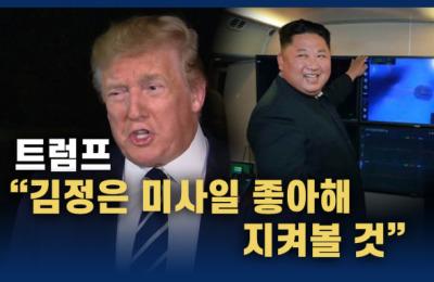 """[영상] 트럼프 """"김정은 미사일 실험 좋아해...지켜보자"""""""
