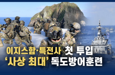 [영상] 이지스함·특전사·해병대 총동원...'사상 최대' 독도방어훈련