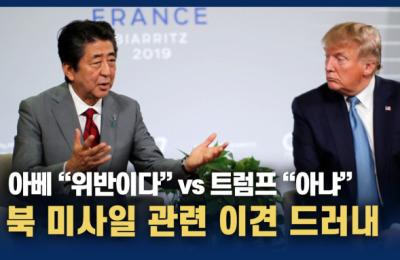 """[영상] 트럼프 """"北발사 합의 위반 아냐"""" vs 아베 """"유엔 결의 위반"""""""