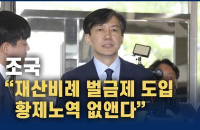 """[영상] 조국 """"최초 재산비례 벌금제 도입…황제노역 없앤다"""""""