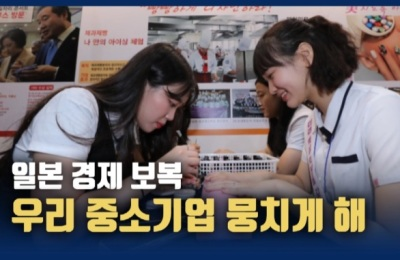 """[영상] 박영선 """"日경제보복, 우리 중소기업 뭉치게 해"""""""