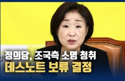[영상] 정의당, 조국 측 소명에 '데스노트' 보류