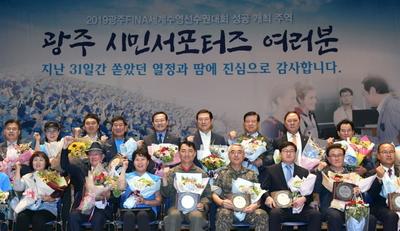광주수영대회 성공 주역 '시민서포터즈' 해단식…
