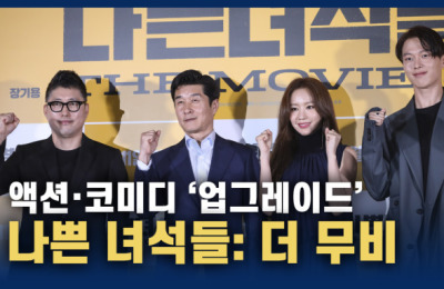 [영상] 액션·코미디 '업그레이드' 됐다…범죄 오락 액션 '나쁜 녀석들: 더 무비'