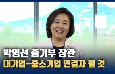 [영상] 박영선 장관
