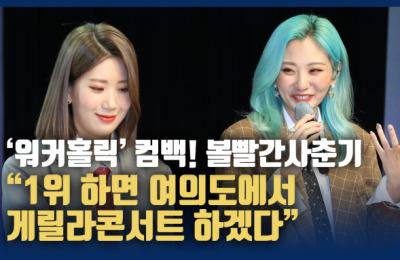[영상] '워커홀릭' 파격 변신한 볼빨간사춘기