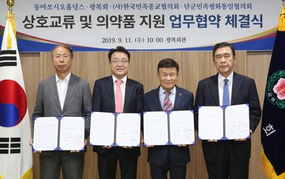동아쏘시오홀딩스, 광복회와 북한결핵치료제 지원 업무협약 체결