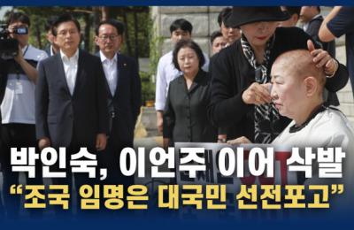"""[영상] 박인숙, 이언주 이어 삭발 동참…""""조국 임명은 대국민 선전포고"""""""