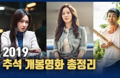[영상] 한국영화 '추석 대전' 돌입...'타짜3 vs 나쁜녀석들 vs 힘내리'