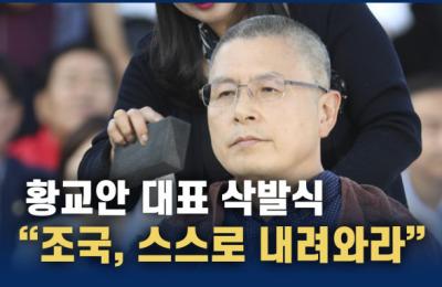 [영상] 황교안, '조국 파면 촉구' 삭발식...야당 대표 역대 최초