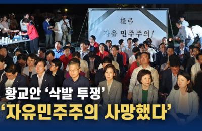 [영상] 촛불 든 황교안…'근조 자유민주주의' 앞에 묵념