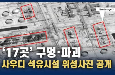 [영상] '17곳' 구멍난 사우디 석유시설 위성사진 공개