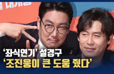 """[영상] '퍼펙트맨' 설경구 """"조진웅 덕분에 연기하기 편했다"""""""
