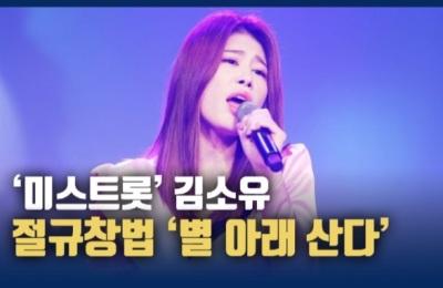 [영상] '미스트롯' 김소유...절규 창법 '별 아래 산다'로 컴백