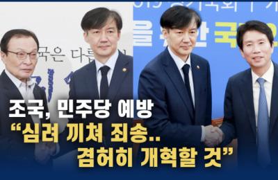 """[영상] 국회 찾은 조국 """"겸허히 개혁""""…與 지도부 """"저항 극복해달라"""""""