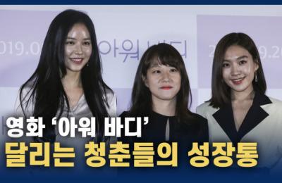 [영상] '달리는 청춘들의 성장통'…영화 '아워 바디' 1년 만에 개봉