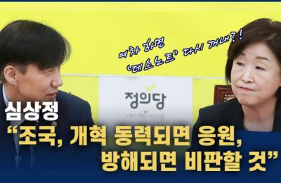 """[영상] 심상정 """"조국, 개혁동력 되면 지지…장애 되면 가차 없다"""""""