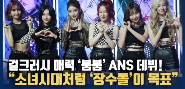 [영상] 반전돌 ANS, 걸크러쉬 매력 담은 'BOOM BOOM'으로 데뷔