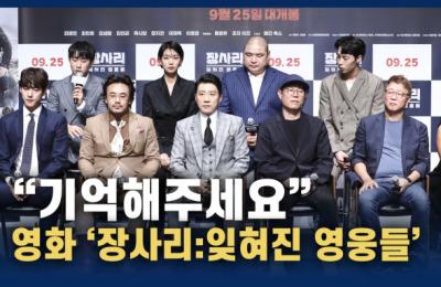 """[영상] 작지만 단단한 전쟁영화 '장사리:잊혀진 영웅들'…""""기억해주세요"""""""