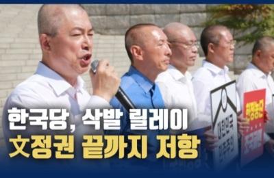 [영상] 한국당 삭발 릴레이, 김석기‧이만희‧장석춘 의원 등 5명 동시 삭발