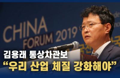 """[영상] 김용래 """"미중 무역분쟁, 산업 체질 강화하고 G2 의존도 벗어나야"""""""