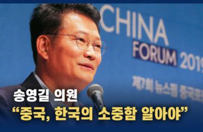"""[영상] 송영길 """"중국, 5000년 역사 함께 한 한국의 소중함 알아야"""""""