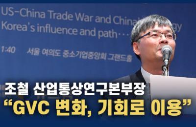 """[영상] 조철 """"글로벌 가치사슬 변화, 한중산업협력의 기회로 이용"""""""