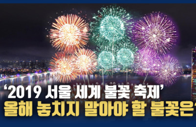 [영상] '2019 서울 세계 불꽃 축제'...올해 꼭 놓치지 말아야 할 불꽃은?